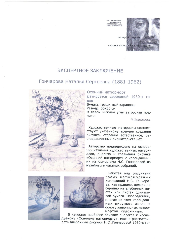 Гончарова Наталья, «Осенний натюрморт», середина 1930-х.