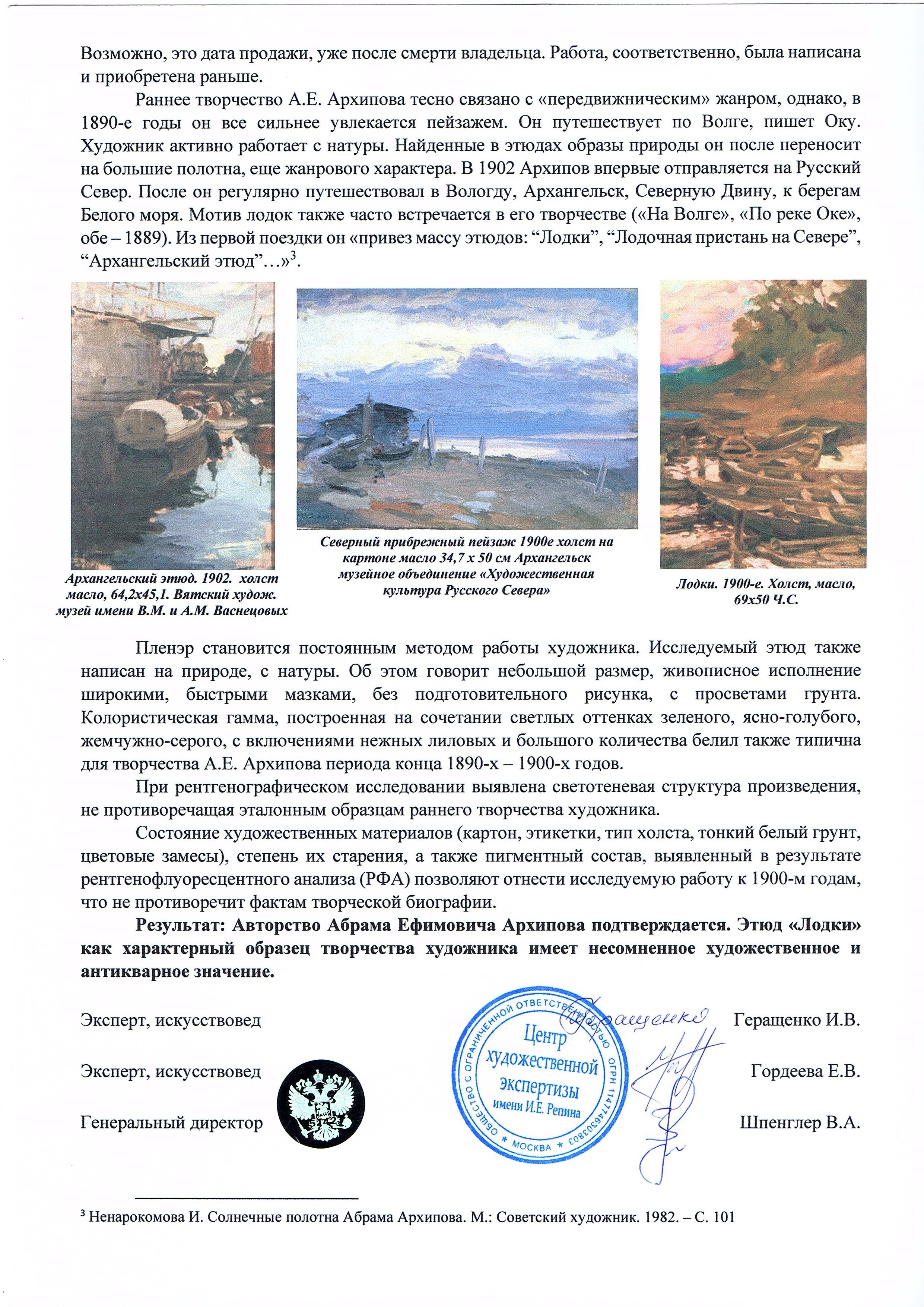 Архипов Абрам Ефимович «Лодки» 1890-е гг.