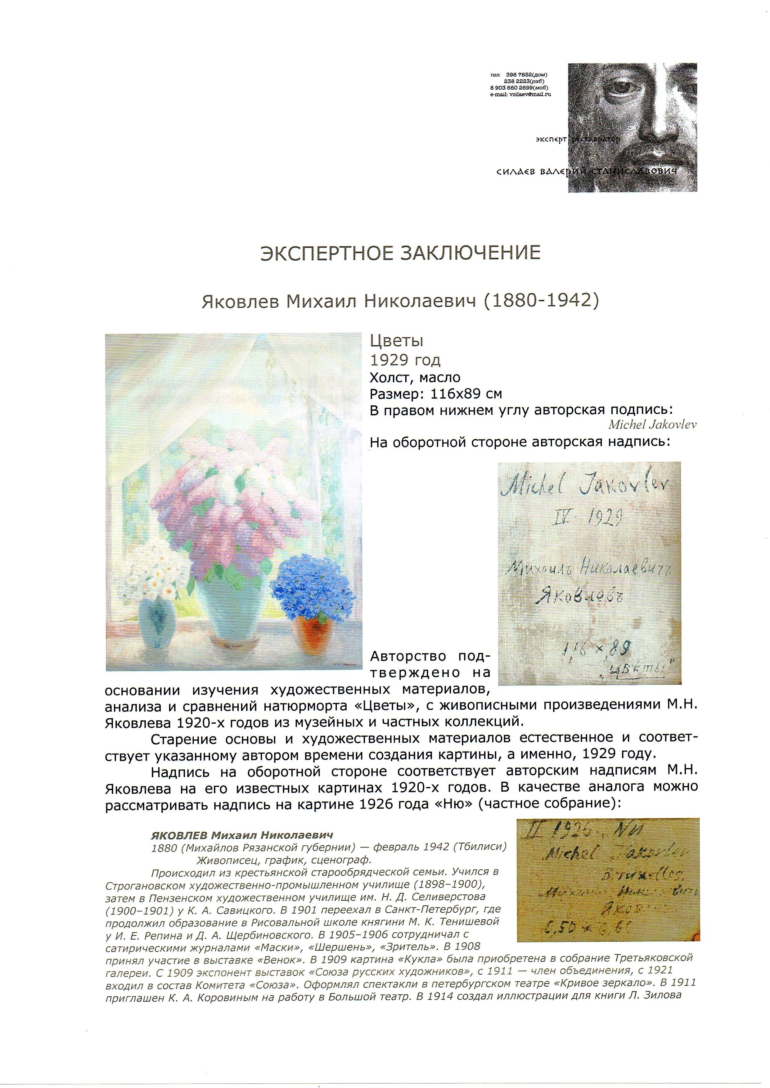 Яковлев Михаил Николаевич«Цветы» 1929 г.