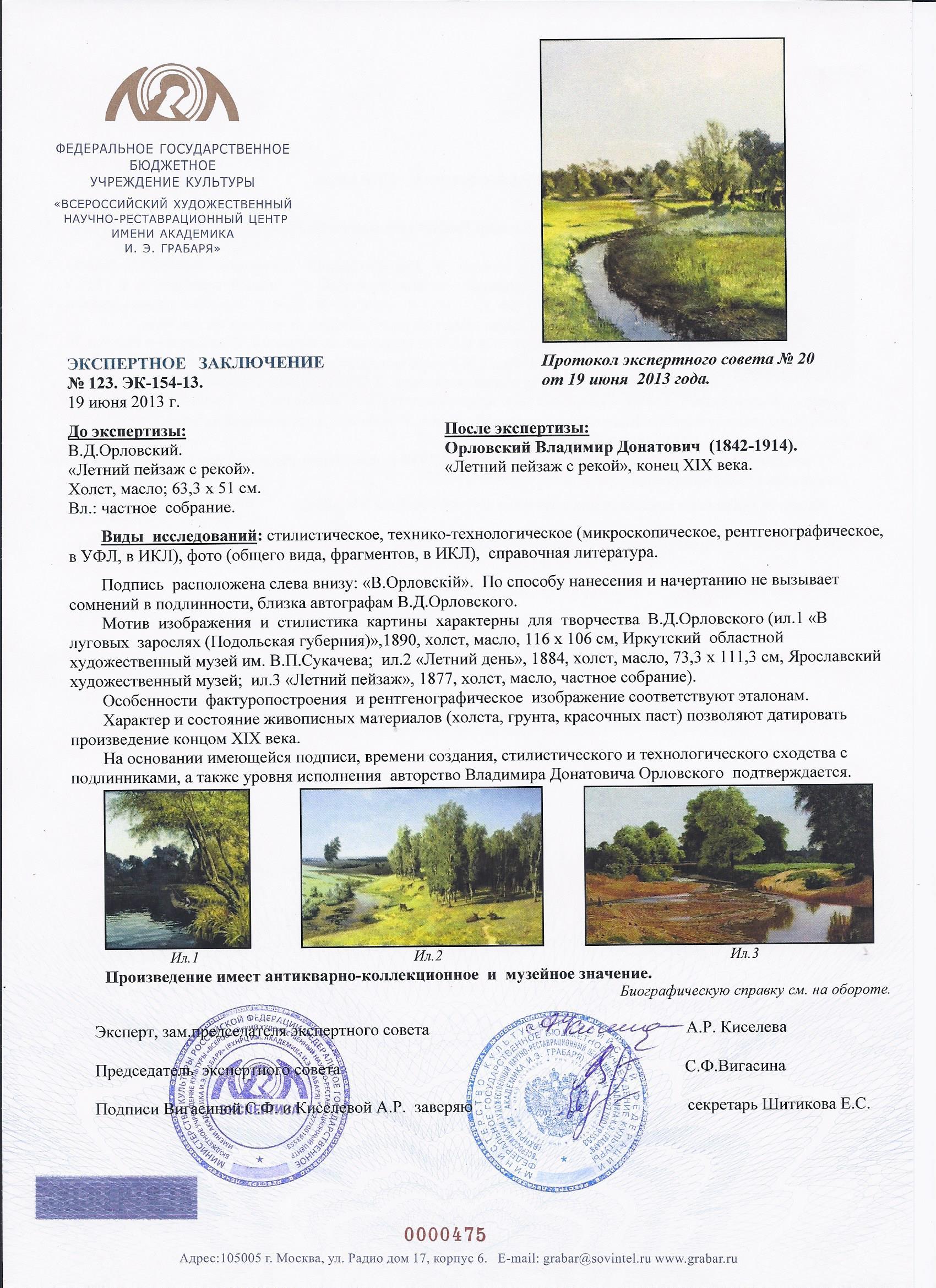 ОрловскийВладимир Донатович «Летний пейзаж с рекой»