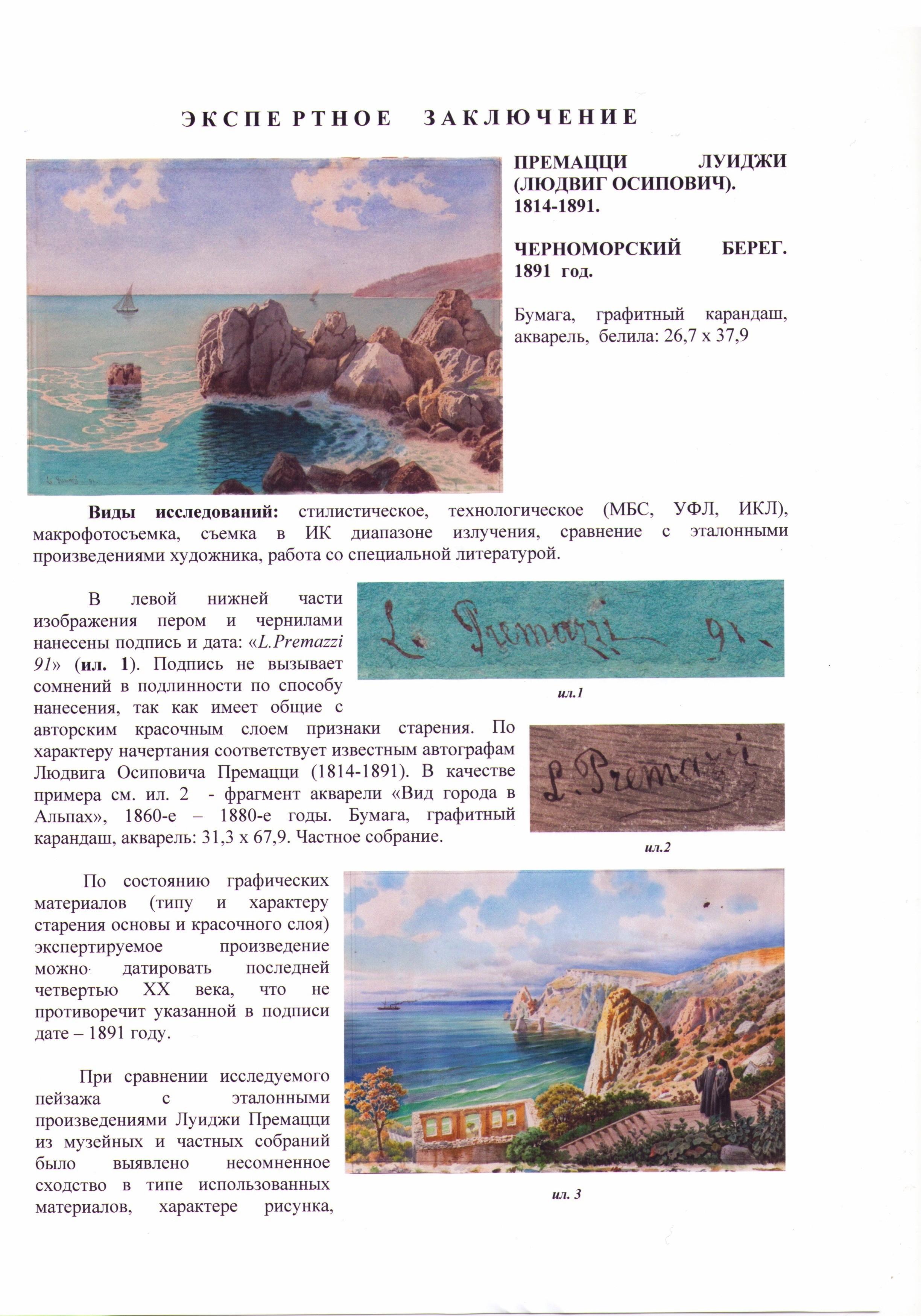 Премацци Людвиг Осипович «В гавани. Италия»