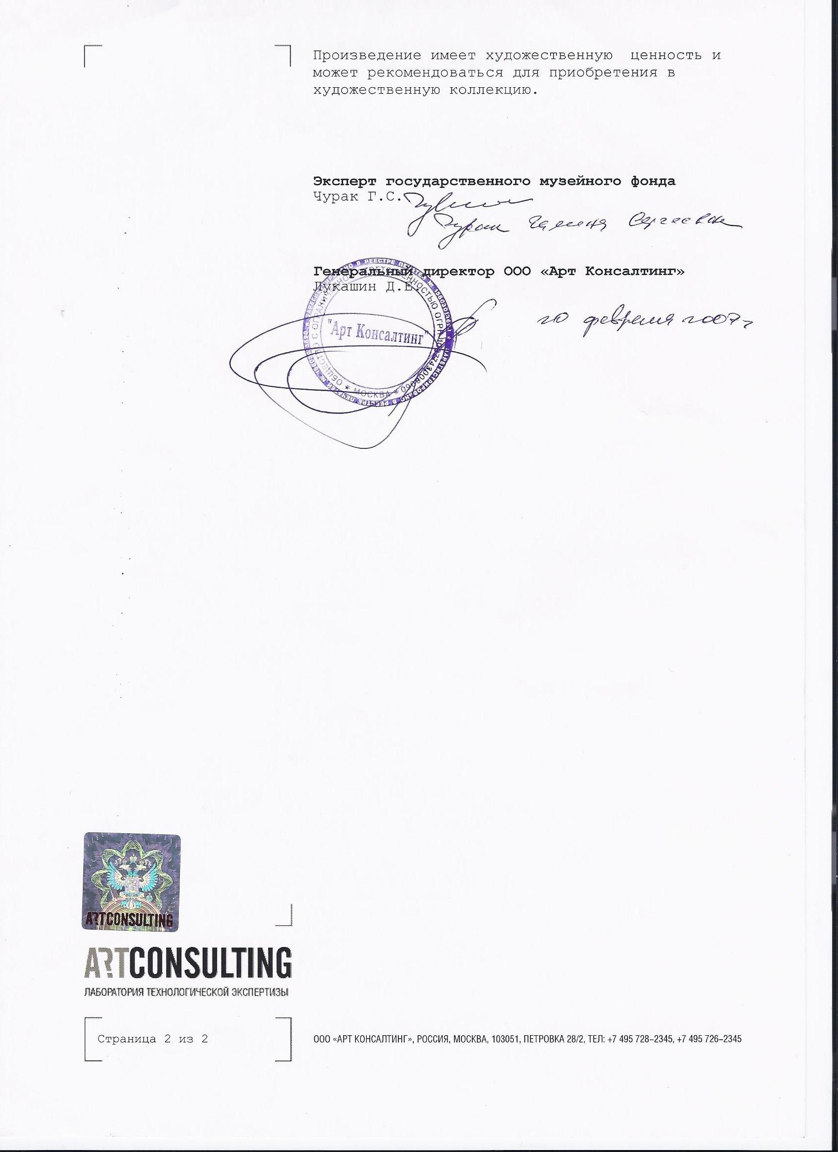 Вещилов Константин Александрович «Скалистый берег» 1920-е гг.