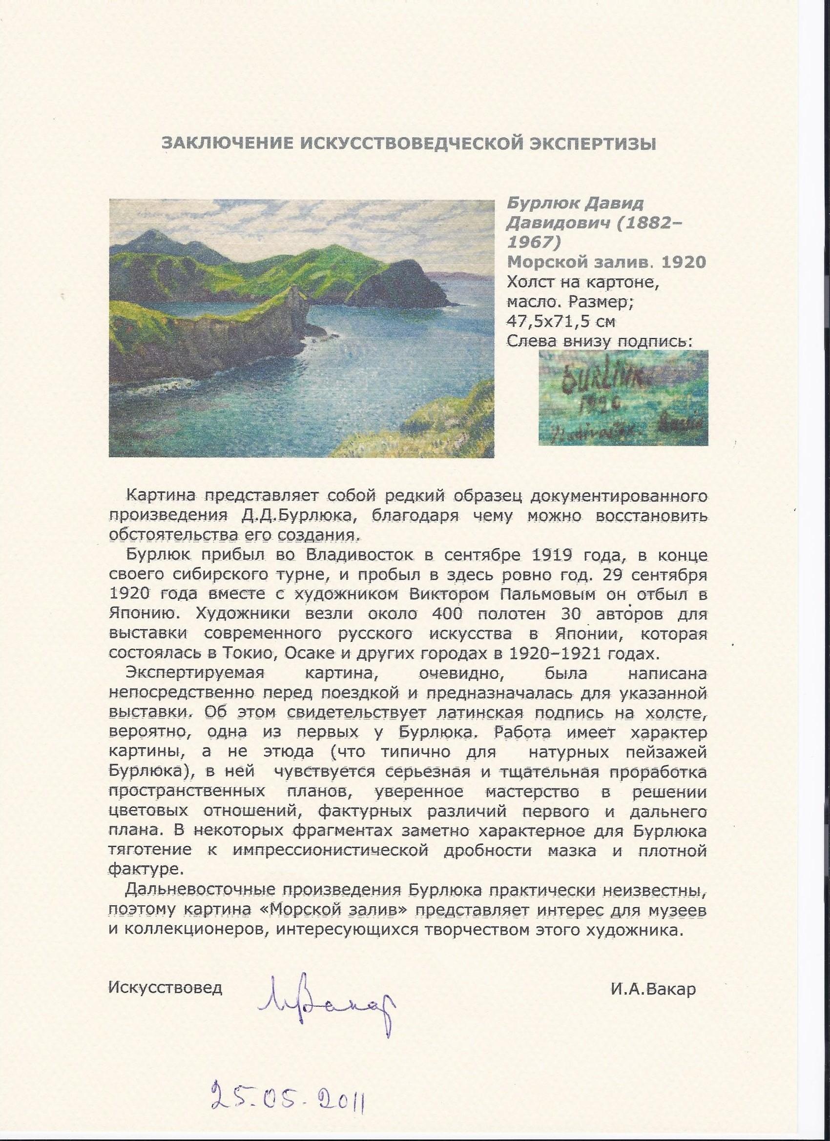 Бурлюк Давид Давидович, «Морской залив» 1920 г.
