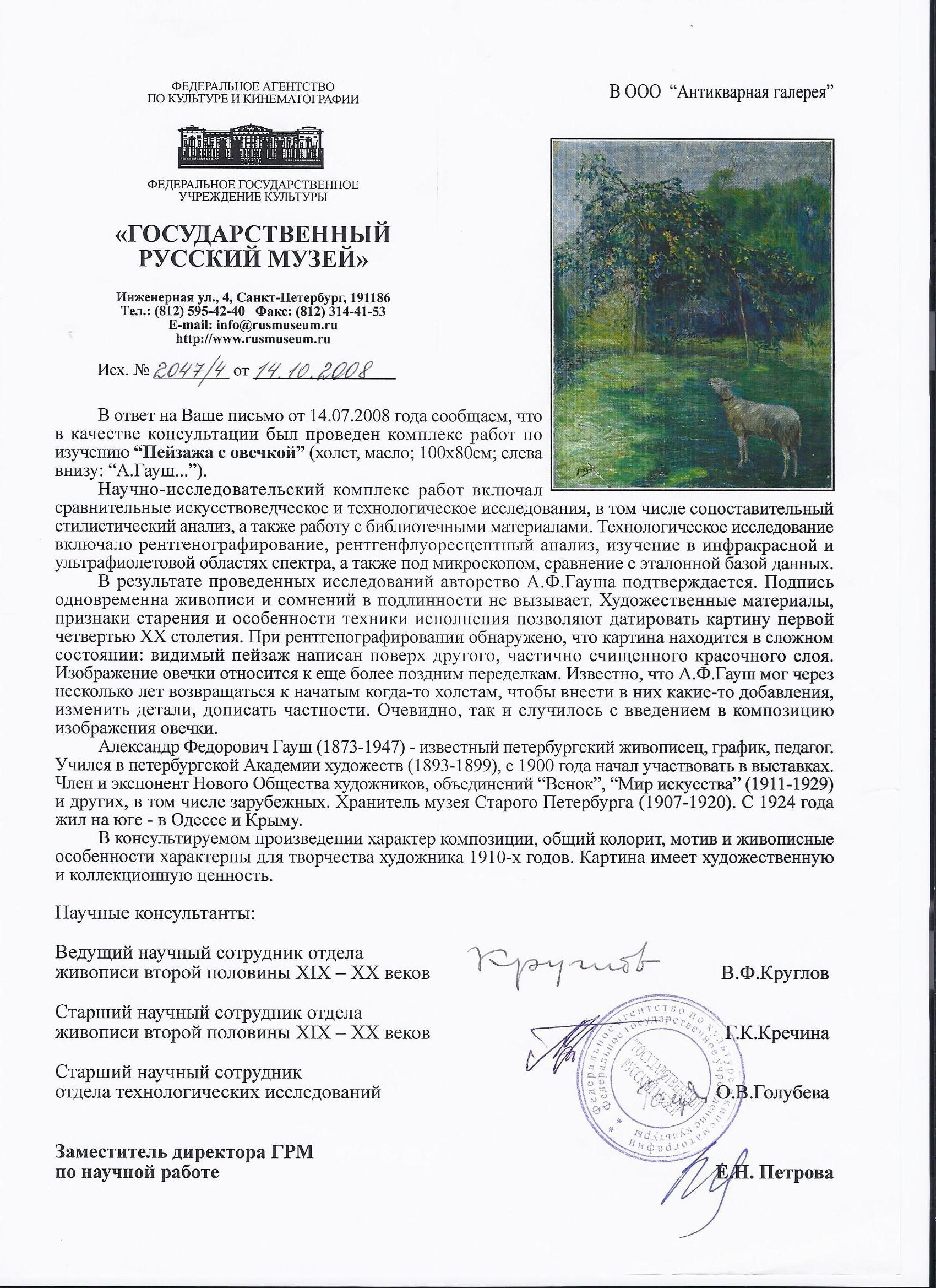Гауш Александр, «Пейзаж с овечкой»