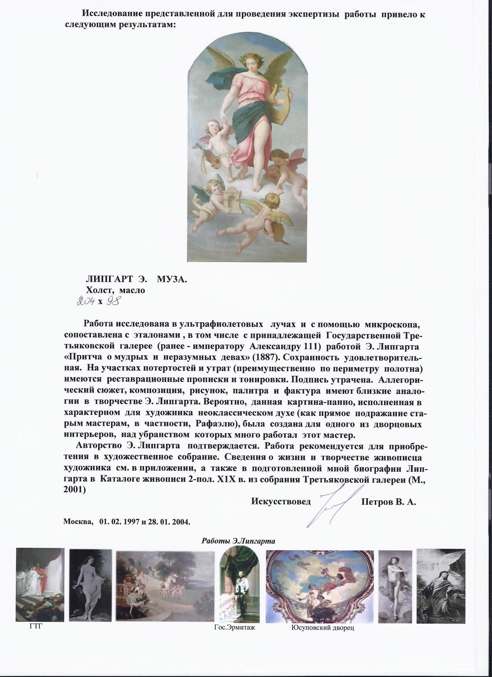 Липгарт Эрнест Карлович «Муза»