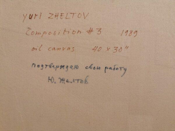 Желтов Юрий Иванович, Композиция №3 1989 г.